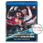 FIA F1世界選手権 2015年総集編 オフィシャル Blu-ray (日本語版) EM-193 (宅急便コンパクト対応)