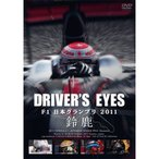 DRIVER'S EYES F1日本グランプリ 2011 鈴鹿 DVD PCBC-51914 (宅急便コンパクト対応)