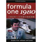 ザ・グランプリ・コレクション F1世界選手権1980年総集編 EM-057 (宅急便コンパクト対応)