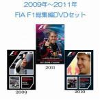 FIA F1世界選手権 2009年-2011年総集編 オフィシャルDVDセット