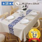 テーブルクロス テーブルマット ビニール 撥水 北欧 厚み0.3mm PVC製 汚れ防止 家庭用 業務用 サイズ別 約 137cmx225cm