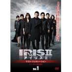 【中古】IRIS2-アイリス2-:ラスト・ジェネレーション<ノーカット完全版> s6078/1000522288-97【中古DVDレンタル専用】