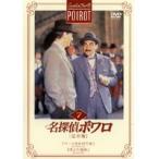 【中古】名探偵ポワロ[完全版]Vol.7 b23254/38DRJ-20207【中古DVDレンタル専用】
