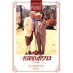 【中古】名探偵ポワロ[完全版]Vol.20 b23265/38DRJ-20220【中古DVDレンタル専用】