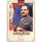 【中古】名探偵ポワロ[完全版]Vol.21 b23264/38DRJ-20221【中古DVDレンタル専用】