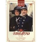 【中古】名探偵ポワロ[完全版]Vol.22 b23263/38DRJ-20222【中古DVDレンタル専用】