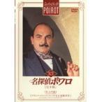 【中古】名探偵ポワロ[完全版]Vol.23 b23262/38DRJ-20223【中古DVDレンタル専用】
