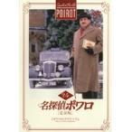 【中古】名探偵ポワロ[完全版]Vol.24 b23261/38DRJ-20224【中古DVDレンタル専用】