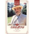 【中古】名探偵ポワロ[完全版]Vol.26 b23273/38DRJ-20226【中古DVDレンタル専用】