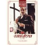 【中古】名探偵ポワロ[完全版]Vol.28 b23271/38DRJ-20228【中古DVDレンタル専用】