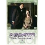 【中古】名探偵ポワロ Vol.32 b23284/38DRJ-20401【中古DVDレンタル専用】