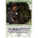 【中古】名探偵ポワロ Vol.33 b23283/38DRJ-20402【中古DVDレンタル専用】