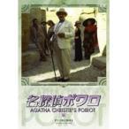 【中古】名探偵ポワロ Vol.34 b23282/38DRJ-20403【中古DVDレンタル専用】