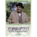 【中古】名探偵ポワロ Vol.35 b23281/38DRJ-20404【中古DVDレンタル専用】