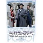 【中古】名探偵ポワロ Vol.40 b23276/38DRJ-20510【中古DVDレンタル専用】