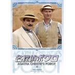 【中古】名探偵ポワロ Vol.43 b23294/38DRJ-20513【中古DVDレンタル専用】