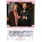 【中古】名探偵ポワロ Vol.46 b23291/38DRJ-20606【中古DVDレンタル専用】