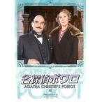 【中古】名探偵ポワロ Vol.48 b23289/38DRJ-20718【中古DVDレンタル専用】