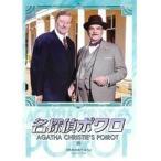 【中古】名探偵ポワロ Vol.50 b23287/38DRJ-20720【中古DVDレンタル専用】