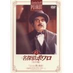 【中古】名探偵ポワロ[完全版]Vol.15 b23249/38DRJ-21215【中古DVDレンタル専用】
