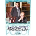【中古】名探偵ポワロ Vol.51 b23286/38DRJ-220721【中古DVDレンタル専用】