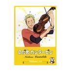 【中古】TVアニメ版 のだめカンタービレ Vol.3 b3692/ACBR-10468【中古DVDレンタル専用】