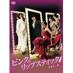 【中古】ピンクのリップスティック Vol.6 b10004/ALBEP-R17006【中古DVDレンタル専用】