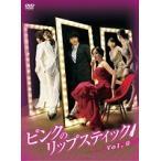 【中古】ピンクのリップスティック 9 b10350/ALBEP-R17009【中古DVDレンタル専用】