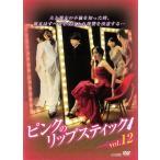 【中古】ピンクのリップスティック 12 b10352/ALBEP-R17012【中古DVDレンタル専用】