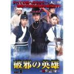 【中古】新・別巡検 破邪の英雄 SeasonIII vol.1 b15758/ALBEPR-2151【中古DVDレンタル専用】