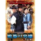 【中古】新・別巡検 破邪の英雄 SeasonIII vol.6 b15763/ALBEPR-2156【中古DVDレンタル専用】