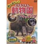 【中古】わくわくっ!動物園ウォッチング b13066/ANDR-321【中古DVDレンタル専用】