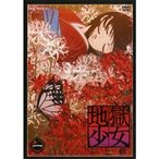 【中古】地獄少女 二籠 一 [ワケアリ] d208/ANRB-2471【中古DVDレンタル専用】