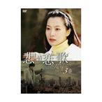 【中古】悲しき恋歌 Vol.03 b9195/ASBX-3219【中古DVDレンタル専用】