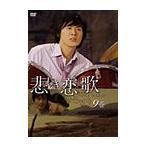 【中古】悲しき恋歌 Vol.09 b9196/ASBX-3225【中古DVDレンタル専用】