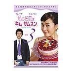 【中古】私の名前はキム・サムスン Vol.3 b4360/ASBX-3590【中古DVDレンタル専用】