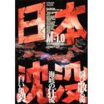 【中古】日本沈没 TELEVISION SERIES M-1.0 b14507/ASBX-3615【中古DVDレンタル専用】
