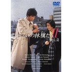 【中古】ふぞろいの林檎たちII 2 b23513/ASBX-3684【中古DVDレンタル専用】