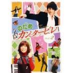 【中古】のだめカンタービレ Vol.5 b12096/ASBX-3746【中古DVDレンタル専用】