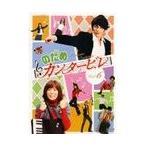 【中古】のだめカンタービレ Vol.6 b12097/ASBX-3747【中古DVDレンタル専用】