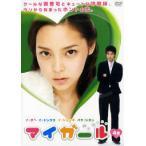 【中古】マイガール 4巻  b32604【レンタル専用DVD】