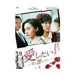 【中古】愛したい 愛は罪ですか Vol.04 b3639/ATVD-16081【中古DVDレンタル専用】
