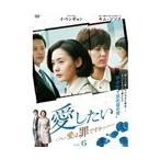 【中古】愛したい 愛は罪ですか Vol.06 b3641/ATVD-16101【中古DVDレンタル専用】