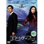 【中古】エア・シティ Vol.2/AVBF-28178【中古DVDレンタル専用】