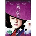 【中古】風の絵師 Vol.06/AVBF-28761【中古DVDレンタル専用】