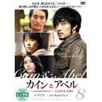 【中古】カインとアベル Vol.08 b1762/AVBF-37502【中古DVDレンタル専用】