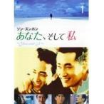 【中古】あなた、そして私 〜You and I〜 全19巻セットs1115/BWD-00153R-00171R【中古DVDレンタル専用】