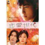 【中古】恋愛世代 全8巻セットs1402/BWD-00197-00204【中古DVDレンタル専用】