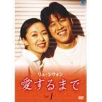 【中古】愛するまで 全29巻セットs782/BWD-00371R-00405R【中古DVDレンタル専用】