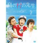 【中古】島の村の先生 Vol.2/BWD-00644R【中古DVDレンタル専用】
